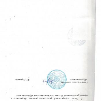 устав 003