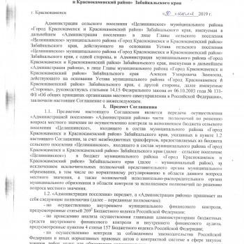 соглашение 001