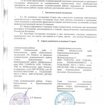 соглашение 004