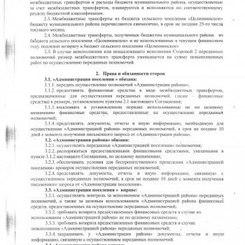 соглашение 002